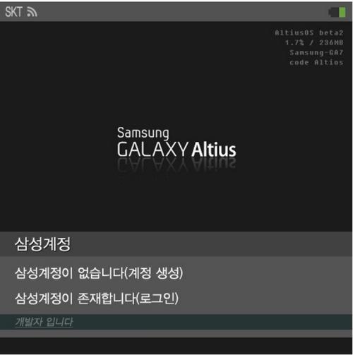 Galaxy Altius (2)