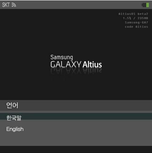 Galaxy Altius (6)